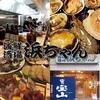 【オススメ5店】清水駅周辺~草薙(静岡)にある海鮮料理が人気のお店