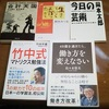 本5冊無料でプレゼント!(3315冊目)