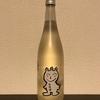 「松乃井 特別純米酒 ユキカラノメザメ」