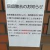 長岡京病院の出入口脇の灰皿が2019年7月1日に撤去