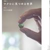 【試し読み】Canon Photo Circle 2021 年 11 月号
