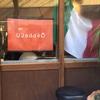豊島園でランチするなら「バール ウギャッデ」のイタリアンランチがお薦め!