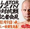 【RIZIN(ライジン)×Bellator(ベラトール)まとめ】10月9日記者会見|ヒョードルvsランペイジなど