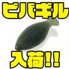 【VIVA】コスパも良いギル型ワーム「ビバギル」通販サイト入荷!