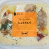【ファミマ】まんまと戦略にハマって買ってみた「シュクメルリ丼」