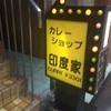 330円で食べれる美味しいインドカレー屋、『印度家』がオススメ!【大阪・天満橋】