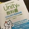 40歳からのプログラミング。Unityでゲームを作るぞ〜! 平成29年12月31日までに作る!