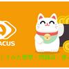 ビットコインキャッシュ(BCH)払いでAvacusを利用してみた感想・問題点・使い方