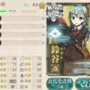 鈴谷二番艦の育成