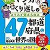 マンガ×くり返しでスイスイ覚えられるシリーズ3冊(日本の歴史・都道府県・言葉)を購入