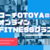 コーチOTOYAのオンラインFITNESSクラス無料開催中!