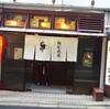 麺屋武蔵 新宿本店@新宿 2016年7月21日(木)