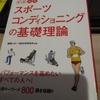 「スポーツコンディショニングの基礎理論」を読んで汗と水分補給を学ぶ