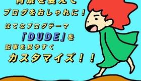 """【ブログ】背景を変えよう!はてなブログテーマ""""DUDE""""をシンプルにカスタマイズ!"""