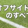 【図解】サッカーのオフサイドを世界一詳しく説明する【オフサイドとは?】