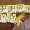毎週月曜日はスーパーフェニックス三田店が特売