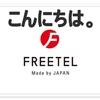 初めまして、私はFREETELです:格安SIMユーザーへの道③