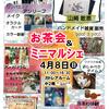 お茶会&ミニマルシェ開催☆2018.4.8