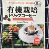 【212】有機栽培ドリップコーヒー
