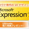 Expression Studio 4 発売!ピンバッチ特典あり!