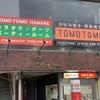 調布でお好み焼き&広島焼きといえば、西調布のTOMOTOMOです!