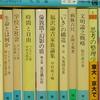 『福沢諭吉家族論集』盛大なる明治の男性バッシング