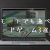 リモートでも遊べるボードゲーム3選!
