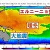 【前兆】エルニーニョ現象発生~南海トラフ巨大地震など大地震発生の可能性は?