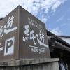 岐阜県美濃市の『紙遊(seeyou)』で、美濃和紙の色彩と空間を楽しもう!