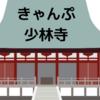キャンプ少林寺3(キャンプクエスト修行編)