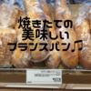 町田市で買える「フランスパン」で一番見た目が良くておいしいお店はどれ?6種類を食べ比べてみた!