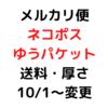 メルカリ便「ネコポス・送料値下げ&厚さアップ」と「ゆうパケット・送料値上げ」に備える!(2020年10月1日~)