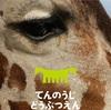 天王寺動物園がコロナ対策実施中。ゼロ密で超穴場スポット!