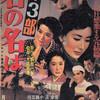 映画「君の名は」(第三部、1954)を見る。
