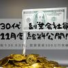 30代事務職の給料&副業公開!~手取り30万円をキープ!~
