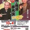 10/4(日)夢共演 一朝・鯉昇の会について