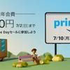 Amazonプライデー開催記念Amazonプライム会員1000円OFF