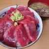 大間町 あけみちゃん号 まぐろだけ丼をご紹介!🐟