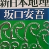 「道頓堀罷り通る(其の二) - 坂口安吾」河出文庫 安吾新日本地理 から