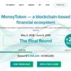 MoneyToken ICO※ロジャー・ヴァー案件!暗号通貨を担保に現金を借入・ICO参加可能に!