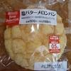 デイリーヤマザキ「塩バターメロンパン」を食べました。