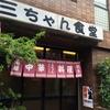 【今週のラーメン2047】 三ちゃん食堂 (川崎・新丸子) サンマーメン 〜労働力の源!活力感じる雰囲気映す伝統の一杯