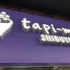 「絶品スイーツ」流行りのタピオカ屋:tapi-mo(タピモ)に行った時の感想「体験レポ」