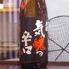 日本酒入荷。刈穂(気魄の辛口)、而今、稜線、荷札酒、くどき上手Jr