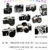 福島発「クラカメで写した写真展」