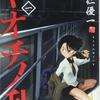 【マンガ】『ヤオチノ乱』1巻―現代忍者たちは都会で戦う