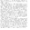 小池都知事の朝鮮人犠牲者追悼文取りやめについて2