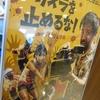 【映画】カメラを止めるな!(監督:上田慎一郎)@シネリーブル梅田