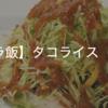 【ズボラ飯】タコライス(風)