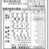 コンビ株式会社 第63期決算公告